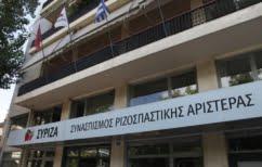 ΝΕΑ ΕΙΔΗΣΕΙΣ (ΣΥΡΙΖΑ: Διάλογο με την Τουρκία μόνο για την υφαλοκρηπίδα)