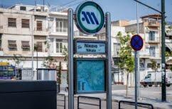 ΝΕΑ ΕΙΔΗΣΕΙΣ (Μετρό: «Πρεμιέρα» για τους τρεις νέους σταθμούς~Δρομολόγια και τροποποιήσεις στα λεωφορεία)