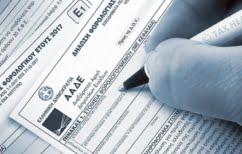 ΝΕΑ ΕΙΔΗΣΕΙΣ (Φορολογικές δηλώσεις: Τσουχτερά τα πρόστιμα για τις εκπρόθεσμες δηλώσεις)