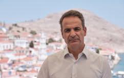 ΝΕΑ ΕΙΔΗΣΕΙΣ (Μητσοτάκης: Εθνική επιτυχία η συμφωνία για την ΑΟΖ Ελλάδας-Αιγύπτου)