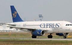 ΝΕΑ ΕΙΔΗΣΕΙΣ (Cyprus Airways: Προχωρά σε αναστολή και μείωση πτήσεων από και προς την Ελλάδα)