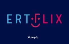 ΝΕΑ ΕΙΔΗΣΕΙΣ (Το ERTFLIX έγινε εφαρμογή σε Android και iphone!)