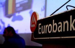 ΝΕΑ ΕΙΔΗΣΕΙΣ (Eurobank Research: Το β' εξάμηνο κρίνει την ανάκαμψη)