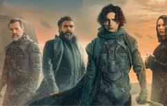 ΝΕΑ ΕΙΔΗΣΕΙΣ (Dune: Κυκλοφόρησε το επίσημο trailer της ταινίας)
