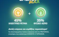 ΝΕΑ ΕΙΔΗΣΕΙΣ (45% έκπτωση συνέπειας στο ρεύμα και 35% στο φυσικό αέριο από την Protergia στα καταστήματα COSMOTE και ΓΕΡΜΑΝΟΣ)