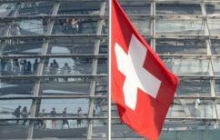 ΝΕΑ ΕΙΔΗΣΕΙΣ (Λεφτά υπάρχουν στην… Ελβετία: Ο κατώτατος μισθός ορίστηκε με δημοψήφισμα στα 3.800 ευρώ!)
