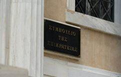 ΝΕΑ ΕΙΔΗΣΕΙΣ (ΣτΕ: «Πράσινο φως» για τον διαγωνισμό της άδειας του καζίνο στο Ελληνικό)