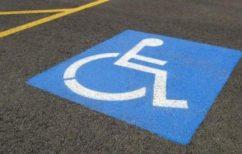 ΝΕΑ ΕΙΔΗΣΕΙΣ (Καραμανλής: Εξετάζονται μέτρα ανακούφισης και διευκόλυνσης των πολιτών με αναπηρία)