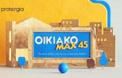ΝΕΑ ΕΙΔΗΣΕΙΣ (Protergia Οικιακό ΜΑΧ 45: Το σπίτι αξίζει πάντα να το ζεις στο MAX)