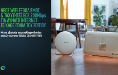 ΝΕΑ ΕΙΔΗΣΕΙΣ (COSMOTE: Νέος WiFi εξοπλισμός και ταχύτητες έως 200 Μbps για δυνατό Internet σε κάθε γωνιά του σπιτιού)