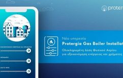 ΝΕΑ ΕΙΔΗΣΕΙΣ (Protergia: Εγκατάσταση λέβητα Φυσικού Αερίου «με το κλειδί στο χέρι»)