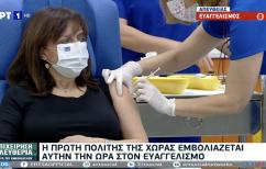 ΝΕΑ ΕΙΔΗΣΕΙΣ (Εμβόλιο: Εμβολιάστηκε η Πρόεδρος της Δημοκρατίας Κατερίνα Σακελλαροπούλου)