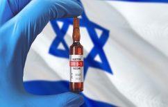 ΝΕΑ ΕΙΔΗΣΕΙΣ (Ισραήλ: Έρχεται πρώτο στην παγκόσμια κούρσα των εμβολιασμών)