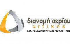 ΝΕΑ ΕΙΔΗΣΕΙΣ (Εγκρίθηκε από τη ΡΑΕ το αναπτυξιακό πρόγραμμα της ΕΔΑ Αττικής)