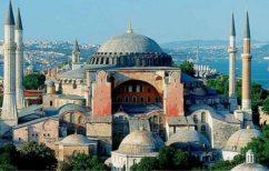 ΝΕΑ ΕΙΔΗΣΕΙΣ (Συμβούλιο της Ευρώπης: Καταδικάζει τη κίνηση της Τουρκίας να μετατρέψει την Αγιά Σοφιά σε τζαμί)