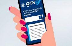 ΝΕΑ ΕΙΔΗΣΕΙΣ (Δικαστικές αποφάσεις μέσω του gov.gr: Πώς θα εκδίδονται τα αντίγραφα)