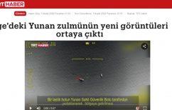 ΝΕΑ ΕΙΔΗΣΕΙΣ (Νέο προπαγανδιστικό τουρκικό βίντεο κατά της Ελλάδας – Fake απωθήσεις παράνομων μεταναστών στο Αιγαίο)