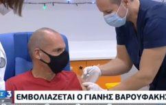 ΝΕΑ ΕΙΔΗΣΕΙΣ (Εμβολιασμοί κατά του κορωνοϊού: Εμβολιάστηκε ο Γιάνης Βαρουφάκης)