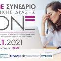 ΝΕΑ ΕΙΔΗΣΕΙΣ (Διαδικτυακό συνέδριο για την προστασία των γυναικών από απόλυση λόγω μητρότητας και από δυσμενή μεταχείριση λόγω γονικής άδειας)