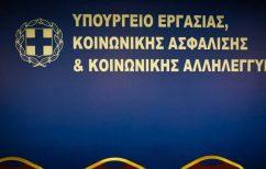 ΝΕΑ ΕΙΔΗΣΕΙΣ (Υπουργείο Εργασίας: Εκ των προτέρων οι δηλώσεις αναστολής συμβάσεων από τους εργοδότες για τον Φεβρουάριο)