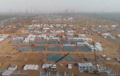 ΝΕΑ ΕΙΔΗΣΕΙΣ (Το έκανε πάλι η Κίνα: Έχτισε νοσοκομείο για ασθενείς με κορονοϊό σε πέντε ημέρες)