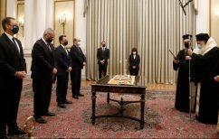 ΝΕΑ ΕΙΔΗΣΕΙΣ (Ορκίστηκε η πρώτη ομάδα των νέων υπουργών)