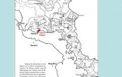 ΝΕΑ ΕΙΔΗΣΕΙΣ (Πως δύο μηχανικοί του Μεγάλου Αλεξάνδρου αποξήραναν Κωπαΐδα και λίμνη Πτεχών)