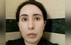 ΝΕΑ ΕΙΔΗΣΕΙΣ (ΟΗΕ: Δεν έχει ακόμη αποδείξεις ότι ζει η πριγκίπισσα Λατίφα από τα ΗΑΕ)