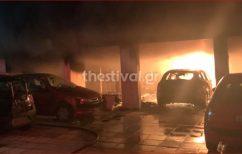ΝΕΑ ΕΙΔΗΣΕΙΣ (Θεσσαλονίκη: Παραλίγο τραγωδία από εμπρηστική επίθεση σε πολυκατοικία -Κινδύνευσαν ζωές)