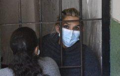 ΝΕΑ ΕΙΔΗΣΕΙΣ (Ενώπιον της δικαιοσύνης η τέως Πρόεδρος της Βολιβίας – Την προφυλάκισή της ζήτησε ο δικαστής)