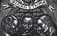 ΝΕΑ ΕΙΔΗΣΕΙΣ (Φιλική Εταιρεία: Το «λίκνο» της Ελληνικής Παλιγγενεσίας)