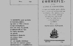 ΝΕΑ ΕΙΔΗΣΕΙΣ (Η «Εφημερίς» της Βιέννης και της Επανάστασης)