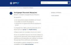 ΝΕΑ ΕΙΔΗΣΕΙΣ (Gov.gr: Ηλεκτρονικά από σήμερα η αίτηση και παραλαβή ποινικού μητρώου)