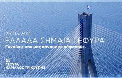 ΝΕΑ ΕΙΔΗΣΕΙΣ (Γέφυρα Ρίου – Αντιρρίου: Με άρωμα γυναίκας ο εορτασμός για την εθνεγερσία του 1821)