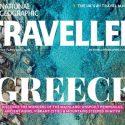 ΝΕΑ ΕΙΔΗΣΕΙΣ (Το National Geographic Traveller κάνει αφιέρωμα στην Ελλάδα)