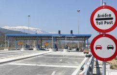 ΝΕΑ ΕΙΔΗΣΕΙΣ (Δημοσιεύθηκε η ΚΥΑ για τα έκτακτα μέτρα περιορισμού – Τι αναφέρει για τις υπερτοπικές μετακινήσεις)