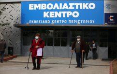 ΝΕΑ ΕΙΔΗΣΕΙΣ (Σε λειτουργία από σήμερα τα δύο νέα mega εμβολιαστικά κέντρα σε Ελληνικό και Περιστέρι)