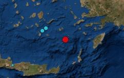 ΝΕΑ ΕΙΔΗΣΕΙΣ (Σεισμός 4,6 Ρίχτερ νότια της Αστυπάλαιας)