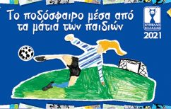 ΝΕΑ ΕΙΔΗΣΕΙΣ (Τελικός Κυπέλλου Ελλάδος: Το ποδόσφαιρο μέσα απ' τα μάτια των παιδιών!)