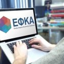 ΝΕΑ ΕΙΔΗΣΕΙΣ (e-ΕΦΚΑ: Αναρτήθηκαν τα ειδοποιητήρια ασφαλιστικών εισφορών Μαΐου 2021 για τους μη μισθωτούς)