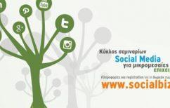 ΝΕΑ ΕΙΔΗΣΕΙΣ (Με επιτυχία συνεχίζεται η πρωτοβουλία «Σκέψου φυσικά και… social»)