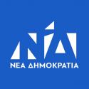 ΝΕΑ ΕΙΔΗΣΕΙΣ (ΝΔ: ΣΥΡΙΖΑ και ΚΚΕ να τοποθετηθούν άμεσα απέναντι στις απεργίες που στρέφονται ξεκάθαρα εναντίον της κοινωνίας)